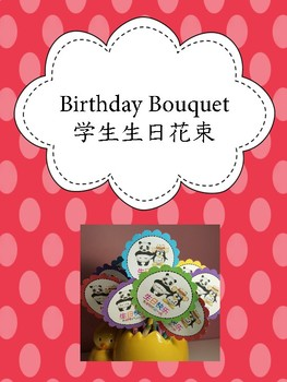 Birthday Bouquet 生日花束