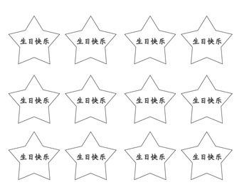 Birthday Star (Happy Birthday in Chinese)