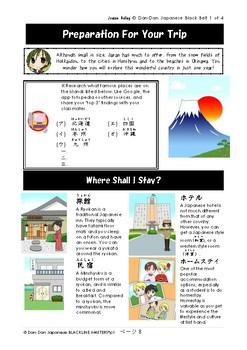 Black Belt Unit 1 of 4 [Travelling Around Japan]