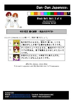 Black Belt Unit 3 of 4 [TEACHER LISTENING SCRIPTS] DDJ