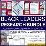 Black Leaders Research BUNDLE // Lapbook + Worksheets // Common Core Grades 3-5