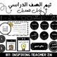 Black and Chalk Classroom Decor - ثيم صف أسود وطبشور