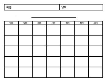 Blank Calendar Template - KDLP -  Korean Dual Language Program