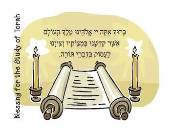 Blessing for Torah Study Poster