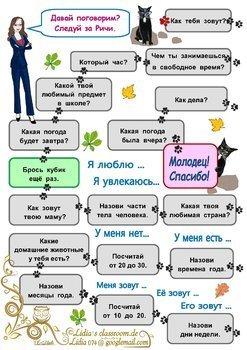 Russian / Board game / Let's speak / РКИ / Russisch als Fremdsprache