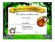 Bobcat/Wildcat Award Certificates -Standard