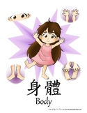 Body Pre-K/K Pack (English with Traditional Chinese)