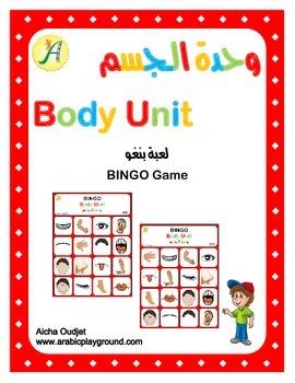 Body Unit - Bingo