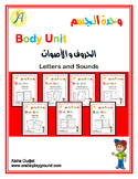 Body Unit – Letters and Sounds