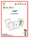 Body Unit – Vocabulary