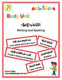 Body Unit – Writing and Spelling