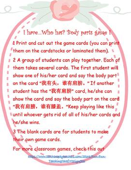 "Body parts ""I have...who has"" game cards set I 我有...谁有?身体部位游戏卡 set I"
