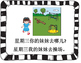 Mandarin Chinese school places unit reading a Book 去哪儿