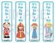 Bookmarks: It's Fun To Be a Kid 5
