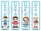Bookmarks: It's Fun To Be a Kid 6