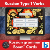 Boom Cards™ - Russian type 1 verb conjugation practice