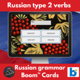 Boom Cards™ - Russian type 2 verb conjugation practice