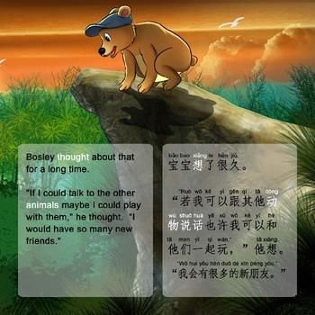 Bosley's New Friends (Chinese - English Dual Language Book)
