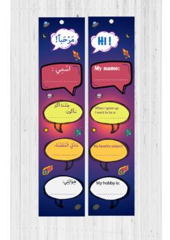 Boys bookmark