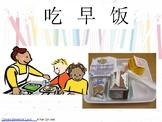 Breakfast Procedure Chinese