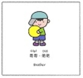 """Brother"" bilingual English and Chinese flash card"