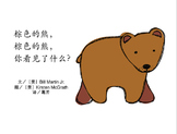 Brown Bear Brown Bear What Do You See (Simplified Chinese)