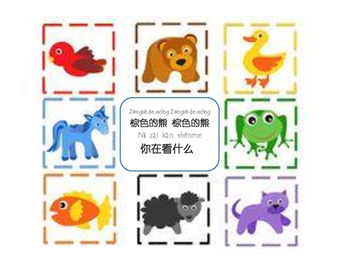 Brown Bear Brown Bear What Do You See - Chinese Booklets
