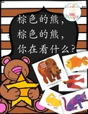 Brown Bear Chinese Literacy Activities Pack