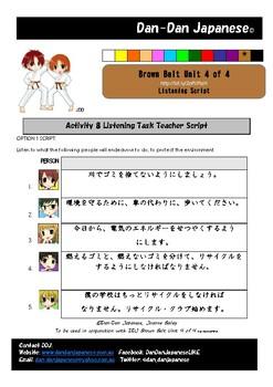 Brown Belt Unit 4 of 4 [TEACHER LISTENING SCRIPTS] DDJ