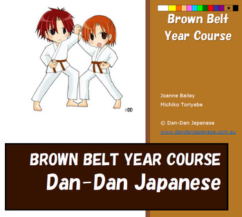 Brown Belt [Year 11/Year A] YEAR COURSE