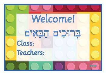 Bruchim Habaim Welcome Sign Poster - Lego, Hebrew, Jewish Studies