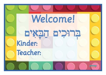 Bruchim Habaim Welcome Sign Poster - Lego, Hebrew, Jewish Studies