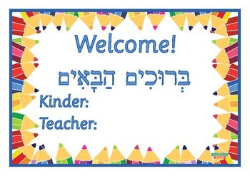 Bruchim Habaim Welcome Sign Poster - Pencils, Hebrew, Jewish Studies
