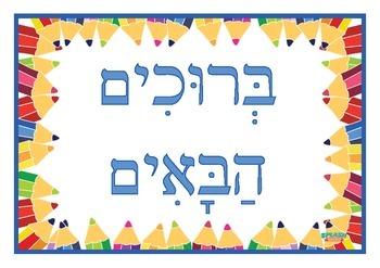Bruchim Habaim Welcome Sign Poster - Pencils, Hebrew, Jewi