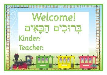 Bruchim Habaim Welcome Sign Poster - Train, Hebrew, Jewish Studies
