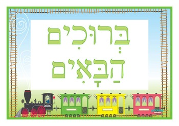 Bruchim Habaim Welcome Sign Poster - Train, Hebrew, Jewish