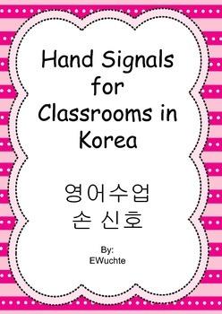 Bubbles Hand Signals For Classrooms in Korea (A4)