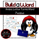 BUILD A WORD - Arabic Letter Forms Word Puzzle Cards