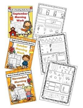 Bundle! Kindergarten Morning Work or Homework for the Entire Year (Common Core)