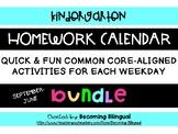 Bundle Kindergarten Homework Calendars Sept-June *Common C