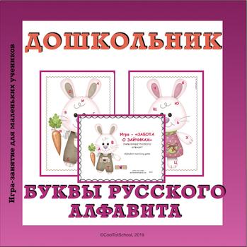 Bunnies - alphabet game russian version