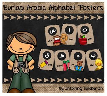 Burlap Arabic Alphabet Posters