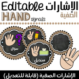 Burlap Hand Signals (EDITABLE) - الإشارات الصفية
