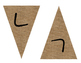 Burlap Word Wall Banner
