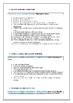 Business Ethics - Pupil Worksheet