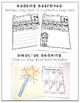 But It's Not My Fault!- Behavior Basics Book Club