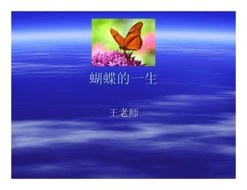 PPT- Butterfly life cycle in Chinese
