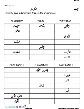 CALENDAR WORDS (ARABIC)