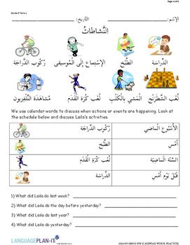 CALENDAR WORDS PRACTICE (ARABIC)