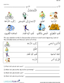 CALENDAR WORDS PRACTICE (ARABIC)